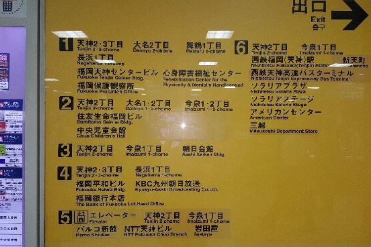 藤野クリニック 地下鉄天神駅からのアクセス