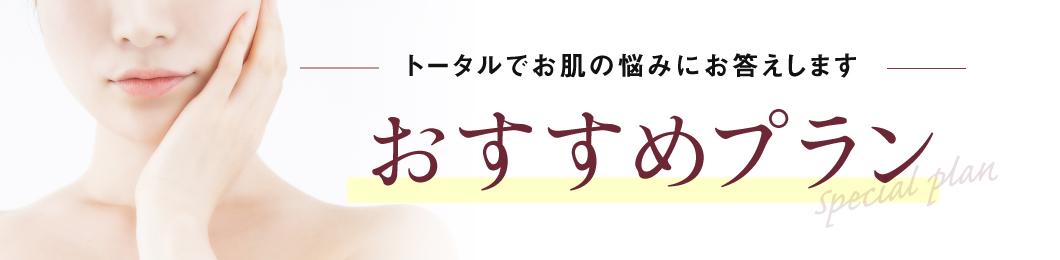 藤野クリニック 今月のおすすめプラン