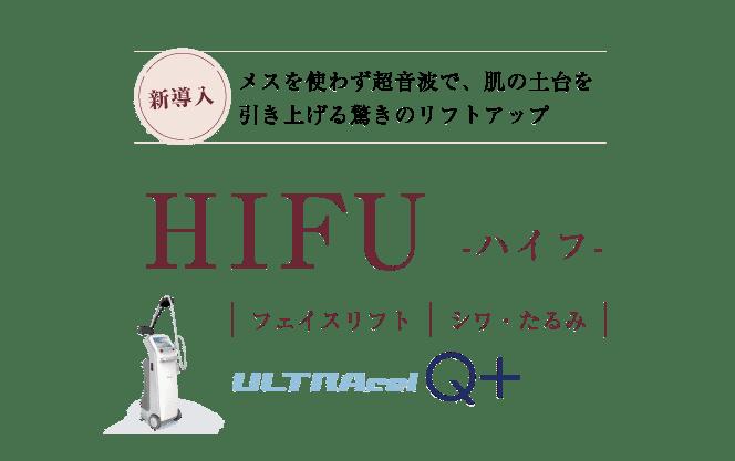 新導入 メスを使わず超音波で、肌の土台を引き上げる驚きのリフトアップ HIFU ハイフ