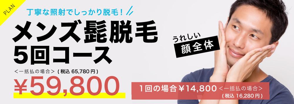 藤野クリニック 医療脱毛 男性向け メンズ髭脱毛 5回コース59800円 1回14800円